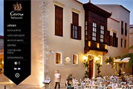 Corina Restaurant